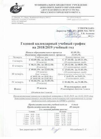 Годовой календарный учебный график на 2018-2019 уч.год